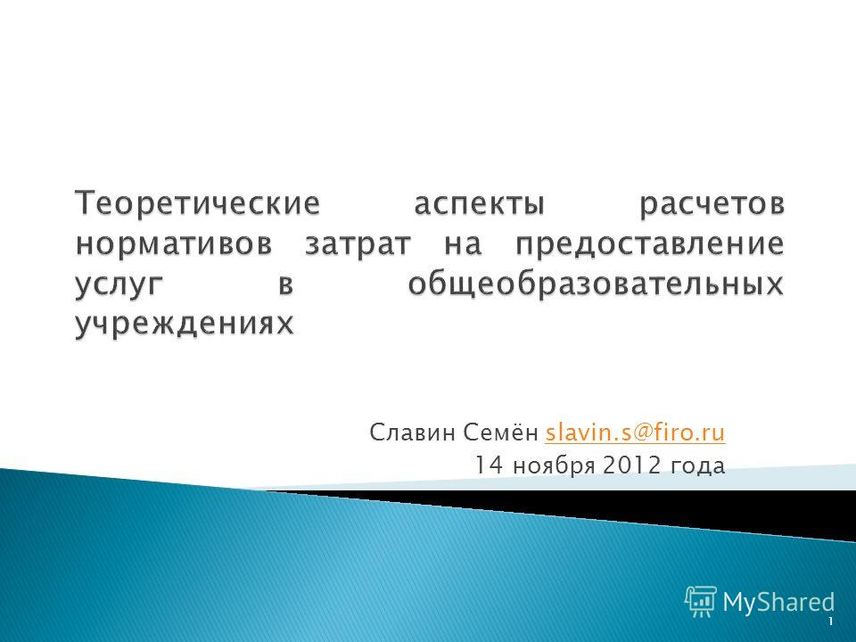 Славин Семён slavin.s@firo.ruslavin.s@firo.ru 14 ноября 2012 года 1