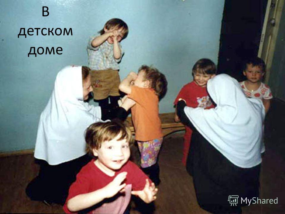 В детском доме