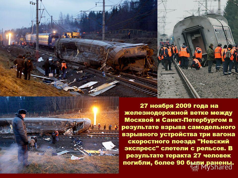27 ноября 2009 года на железнодорожной ветке между Москвой и Санкт-Петербургом в результате взрыва самодельного взрывного устройства три вагона скоростного поезда