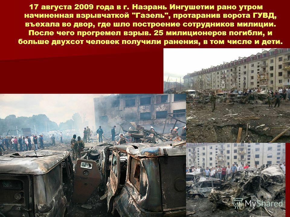 17 августа 2009 года в г. Назрань Ингушетии рано утром начиненная взрывчаткой