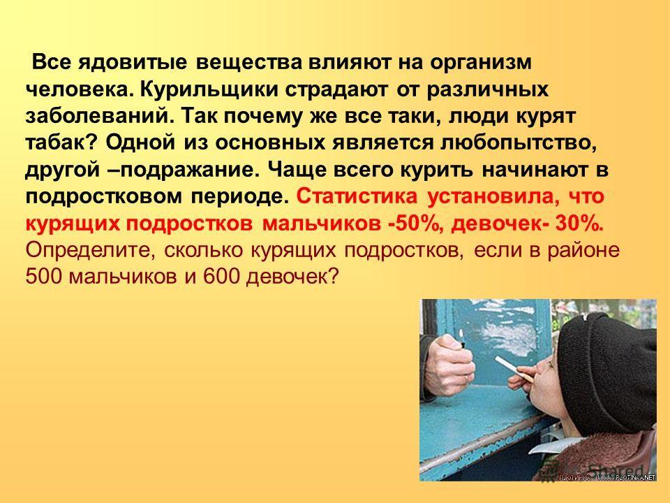 Все ядовитые вещества влияют на организм человека. Курильщики страдают от различных заболеваний. Так почему же все таки, люди курят табак? Одной из основных является любопытство, другой –подражание. Чаще всего курить начинают в подростковом периоде.