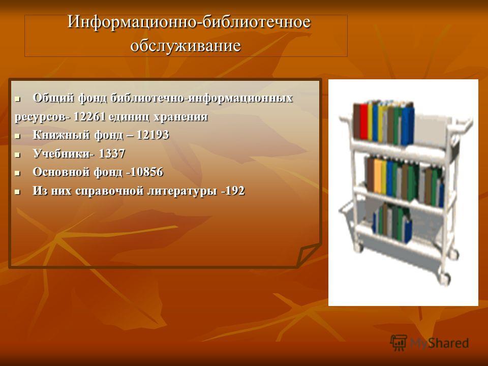 Информационно-библиотечное обслуживание Информационно-библиотечное обслуживание Общий фонд библиотечно-информационных Общий фонд библиотечно-информационных ресурсов- 12261 единиц хранения Книжный фонд – 12193 Книжный фонд – 12193 Учебники- 1337 Учебн