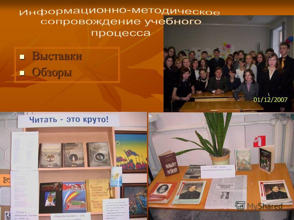 Выставки Выставки Обзоры Обзоры