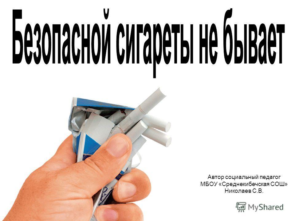 Автор социальный педагог МБОУ «Среднекибечская СОШ» Николаев С.В.