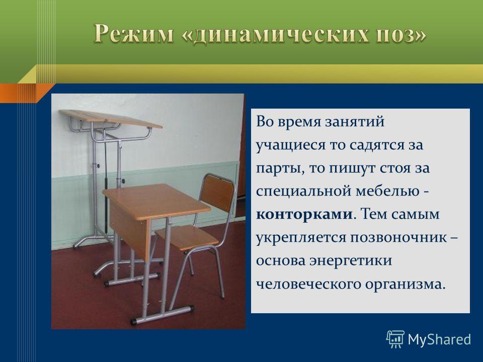 Во время занятий учащиеся то садятся за парты, то пишут стоя за специальной мебелью - конторками. Тем самым укрепляется позвоночник – основа энергетики человеческого организма.
