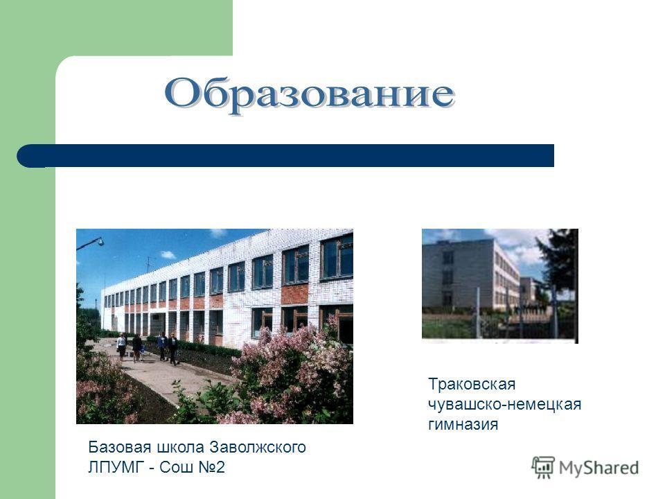 Базовая школа Заволжского ЛПУМГ - Сош 2 Траковская чувашско-немецкая гимназия