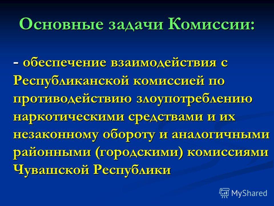 Основные задачи Комиссии: - обеспечение взаимодействия с Республиканской комиссией по противодействию злоупотреблению наркотическими средствами и их незаконному обороту и аналогичными районными (городскими) комиссиями Чувашской Республики