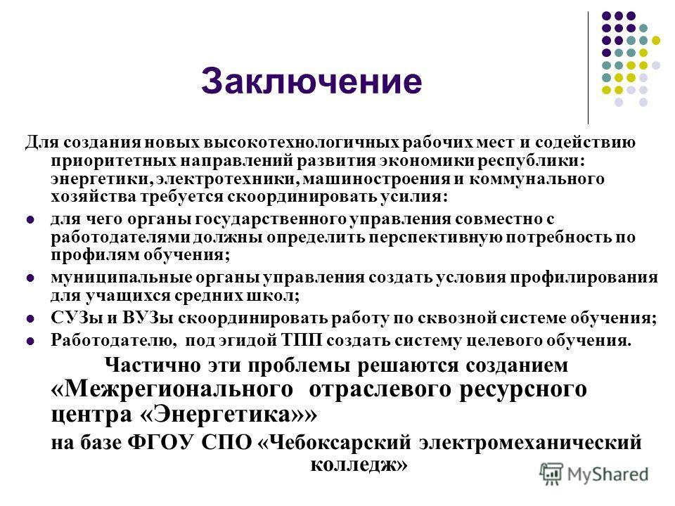 Заключение Для создания новых высокотехнологичных рабочих мест и содействию приоритетных направлений развития экономики республики: энергетики, электротехники, машиностроения и коммунального хозяйства требуется скоординировать усилия: для чего органы