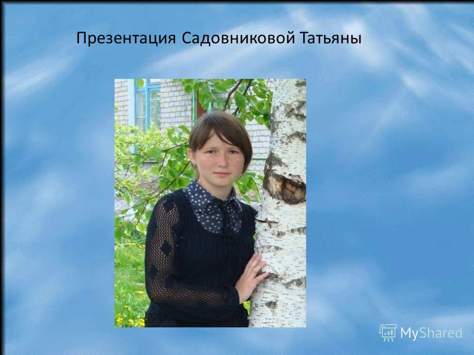 Презентация Садовниковой Татьяны