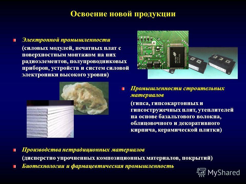 Электронной промышленности (силовых модулей, печатных плат с поверхностным монтажом на них радиоэлементов, полупроводниковых приборов, устройств и систем силовой электроники высокого уровня) (силовых модулей, печатных плат с поверхностным монтажом на