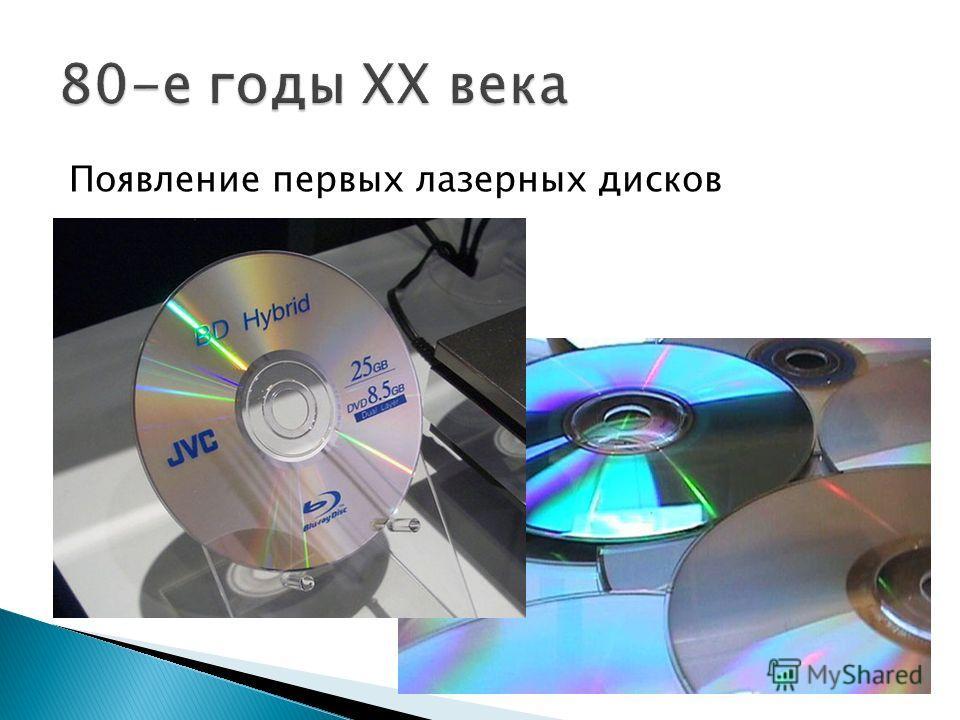 Появление первых жестких дисков для компьютеров