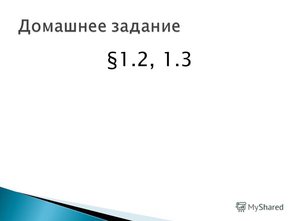 Стр. 5 4 Учебник стр.13-14, 94-97