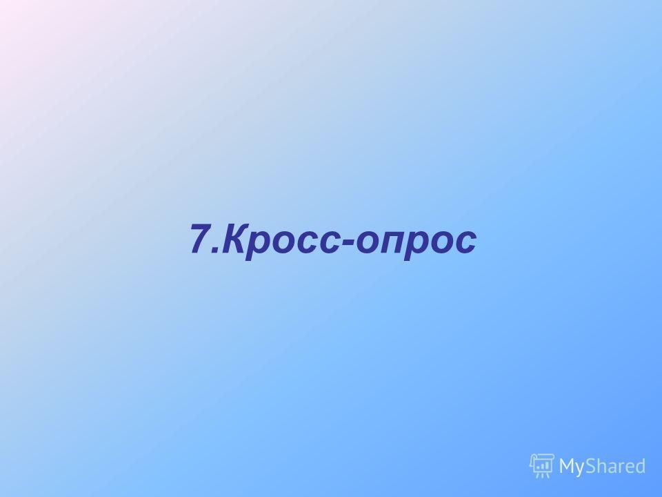 7.Кросс-опрос