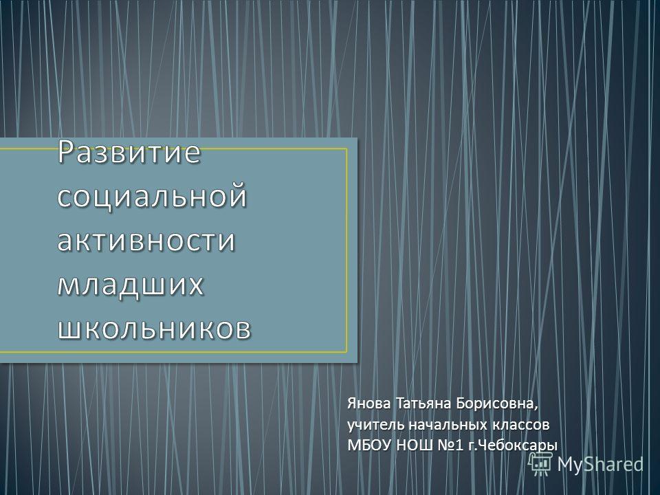 Янова Татьяна Борисовна, учитель начальных классов МБОУ НОШ 1 г. Чебоксары