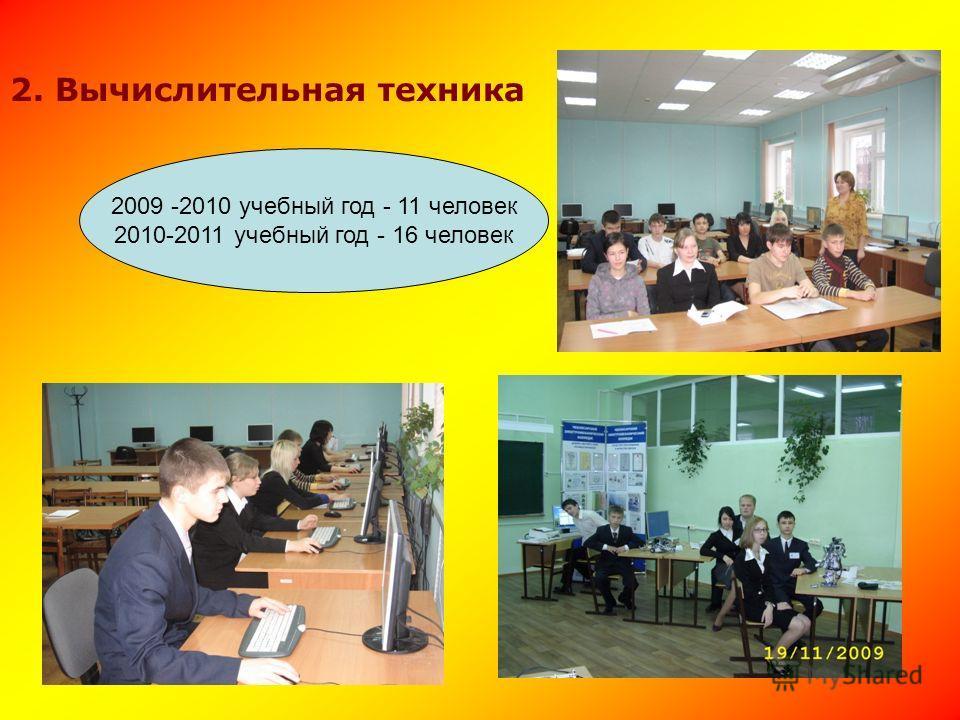 2009 -2010 учебный год - 11 человек 2010-2011 учебный год - 16 человек 2. Вычислительная техника
