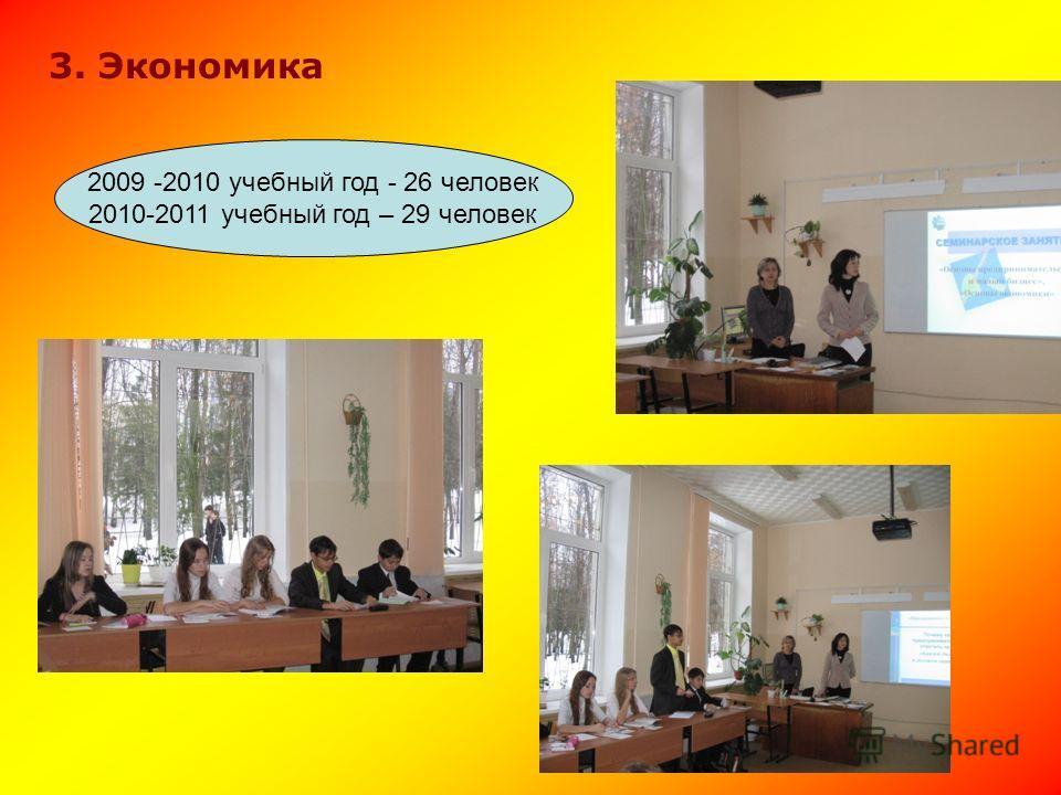 2009 -2010 учебный год - 26 человек 2010-2011 учебный год – 29 человек 3. Экономика