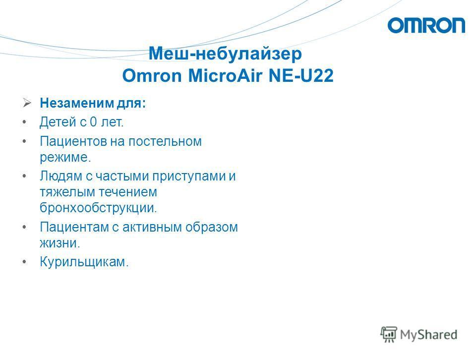 Меш-небулайзер Omron MicroAir NE-U22 Незаменим для: Детей с 0 лет. Пациентов на постельном режиме. Людям с частыми приступами и тяжелым течением бронхообструкции. Пациентам с активным образом жизни. Курильщикам.