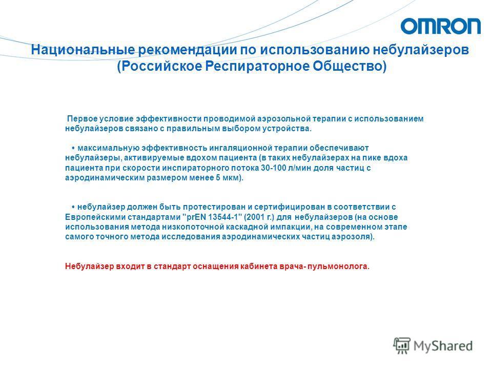 Национальные рекомендации по использованию небулайзеров (Российское Респираторное Общество) Первое условие эффективности проводимой аэрозольной терапии с использованием небулайзеров связано с правильным выбором устройства. максимальную эффективность