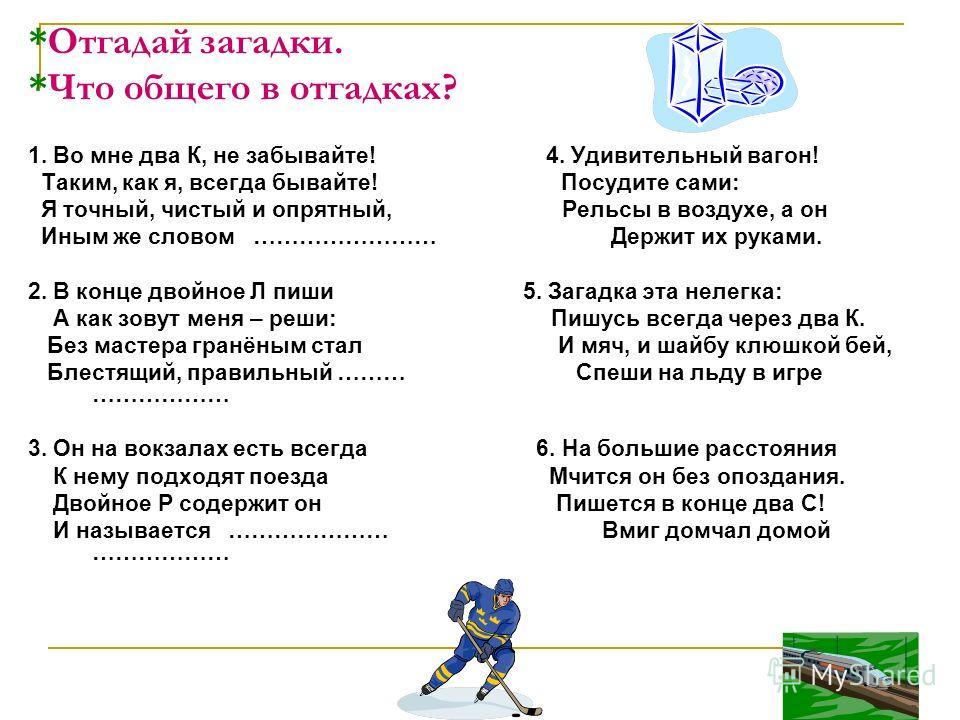 Загадки для 4 класса с ответами а.в.полякова
