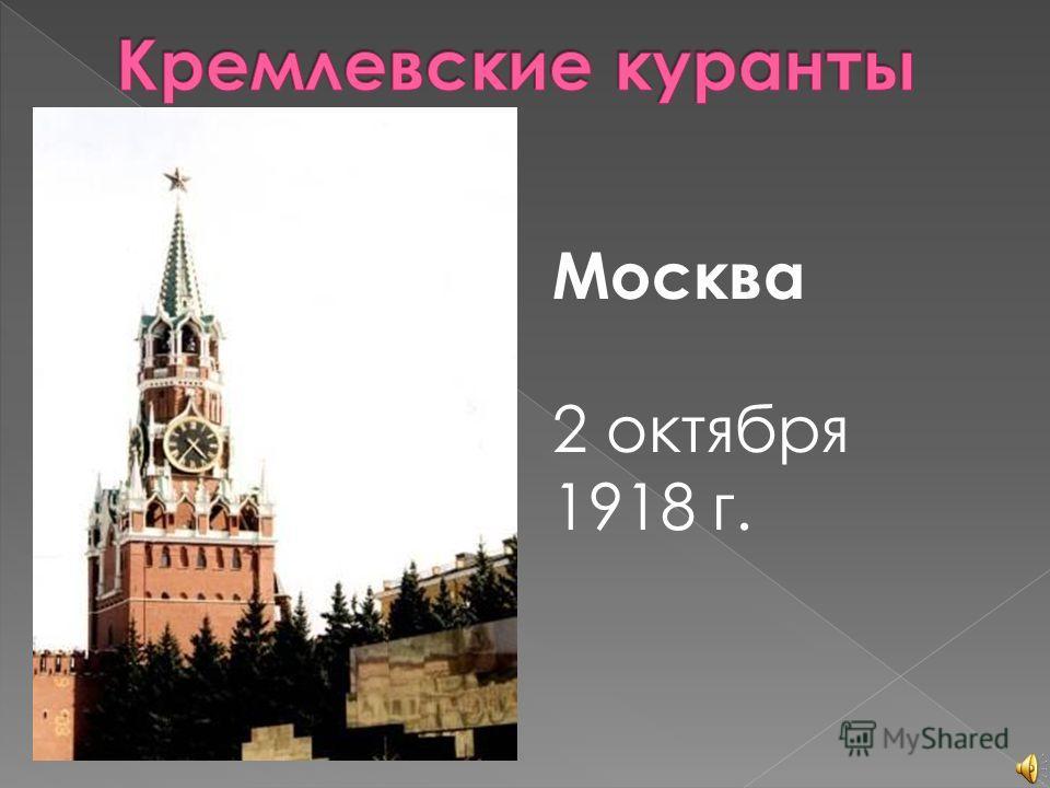 Москва 2 октября 1918 г.