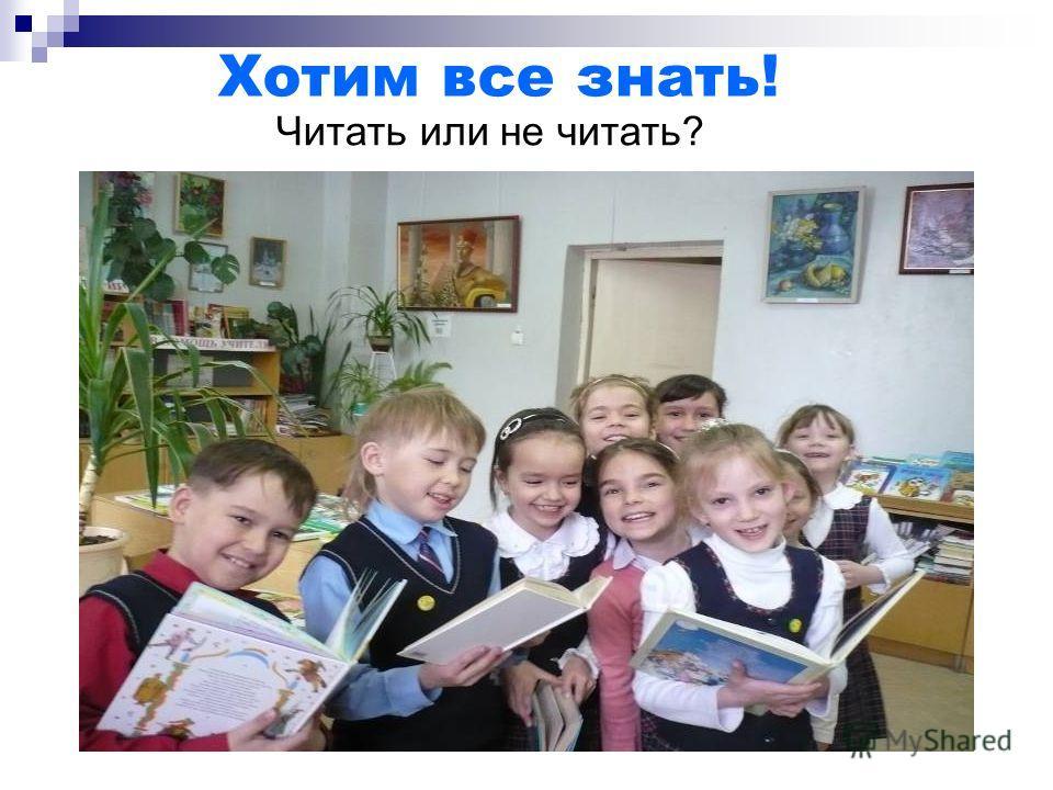 Хотим все знать! Читать или не читать?