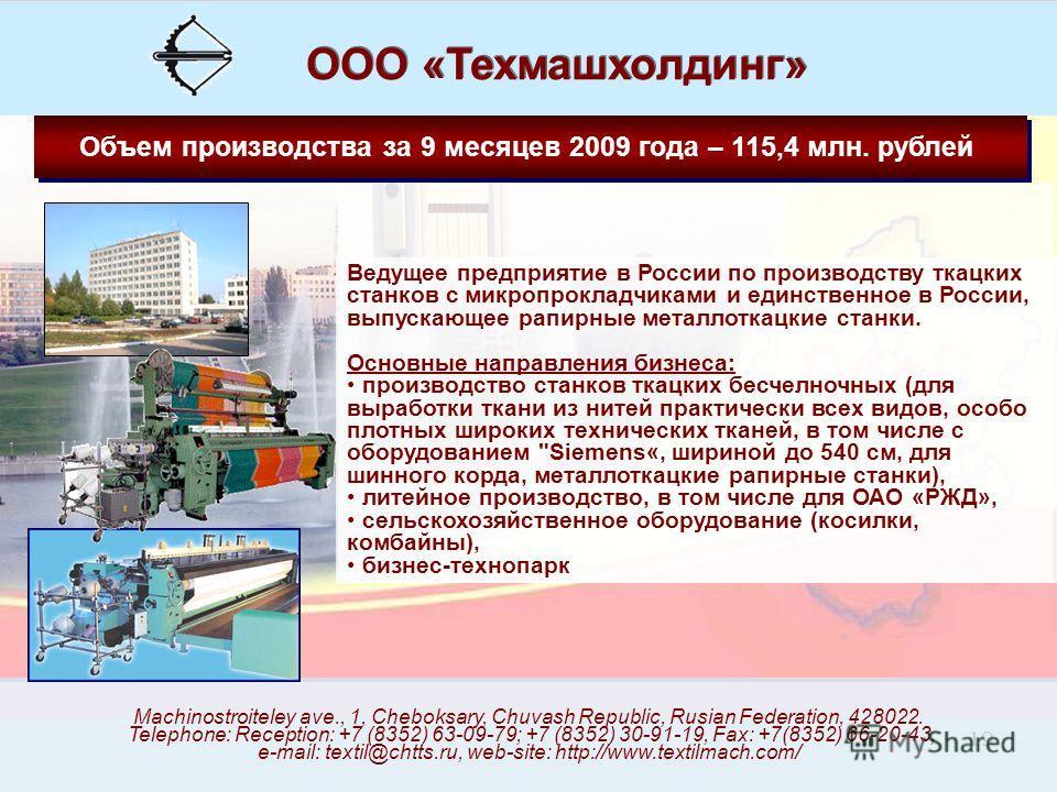 19 Объем производства за 9 месяцев 2009 года – 115,4 млн. рублей ООО «Техмашхолдинг» Machinostroiteley ave., 1, Cheboksary, Chuvash Republic, Rusian Federation, 428022. Telephone: Reception: +7 (8352) 63-09-79; +7 (8352) 30-91-19, Fax: +7(8352) 66-20