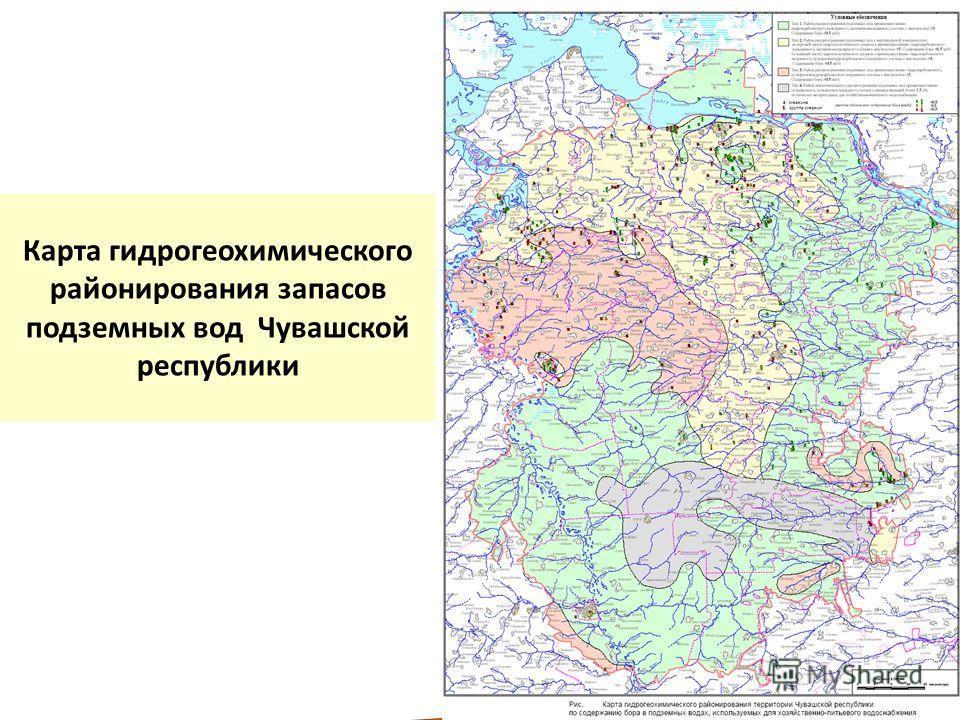 Карта гидрогеохимического районирования запасов подземных вод Чувашской республики