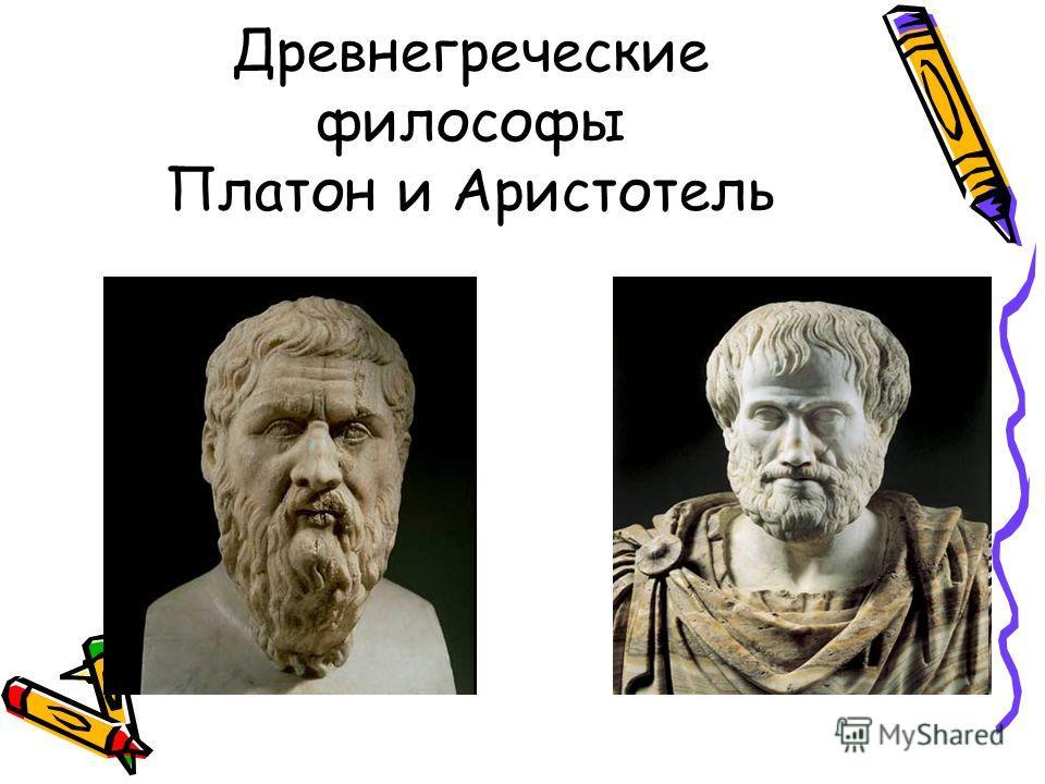 Древнегреческие философы Платон и Аристотель