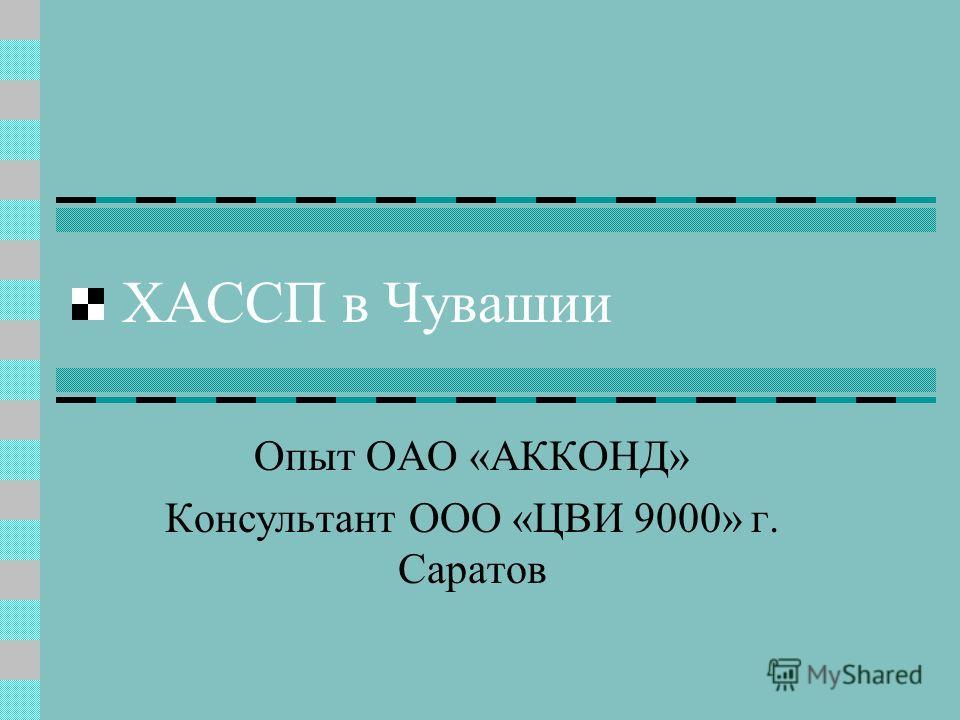ХАССП в Чувашии Опыт ОАО «АККОНД» Консультант ООО «ЦВИ 9000» г. Саратов