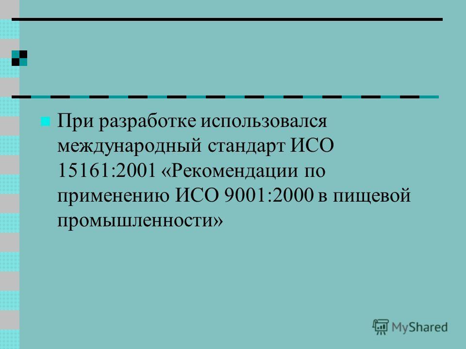При разработке использовался международный стандарт ИСО 15161:2001 «Рекомендации по применению ИСО 9001:2000 в пищевой промышленности»