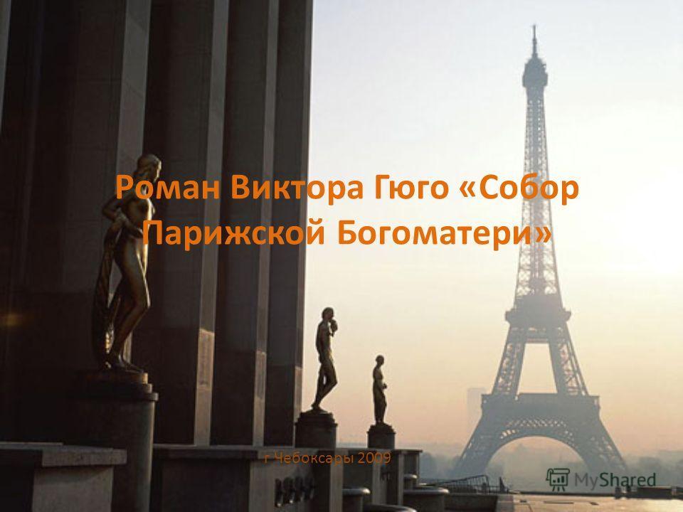Роман Виктора Гюго «Собор Парижской Богоматери» г Чебоксары 2009