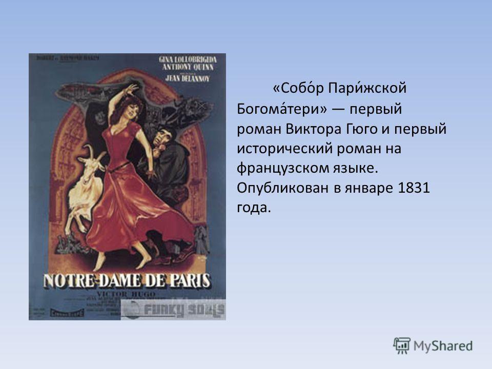 «Собо́р Пари́жской Богома́тери» первый роман Виктора Гюго и первый исторический роман на французском языке. Опубликован в январе 1831 года.