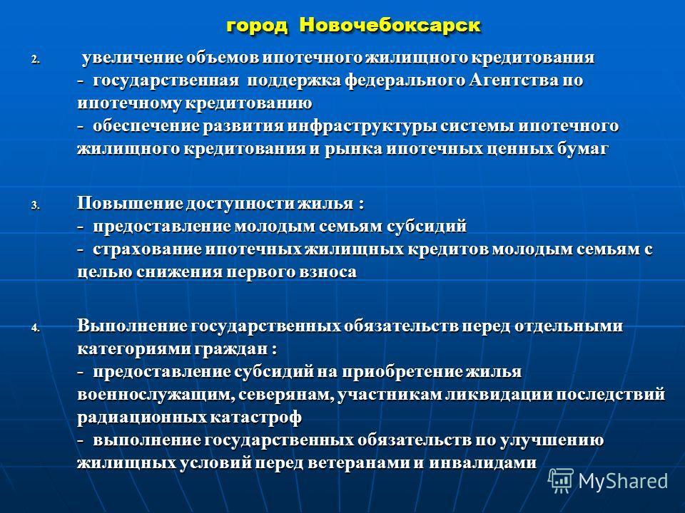 город Новочебоксарск 2. увеличение объемов ипотечного жилищного кредитования - государственная поддержка федерального Агентства по ипотечному кредитованию - обеспечение развития инфраструктуры системы ипотечного жилищного кредитования и рынка ипотечн