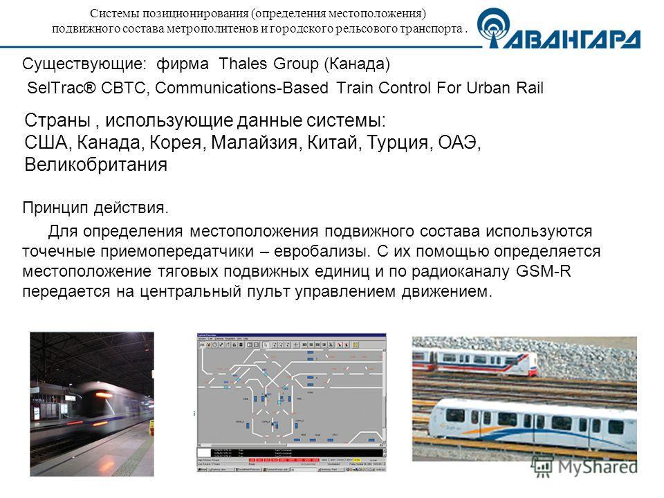 Системы позиционирования (определения местоположения) подвижного состава метрополитенов и городского рельсового транспорта. Существующие: фирма Thales Group (Канада) SelTrac® CBTC, Communications-Based Train Control For Urban Rail Принцип действия. Д