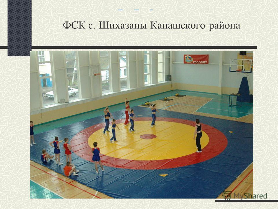 ФСК с. Шихазаны Канашского района