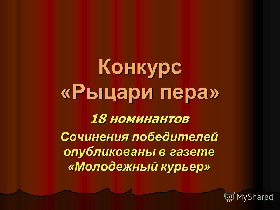 Конкурс «Рыцари пера» 18 номинантов Сочинения победителей опубликованы в газете «Молодежный курьер»