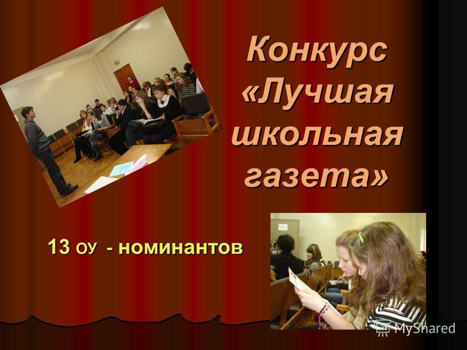 Конкурс «Лучшая школьная газета» 13 ОУ - номинантов