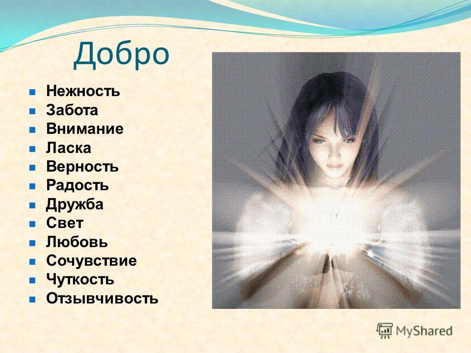 Добро Нежность Забота Внимание Ласка Верность Радость Дружба Свет Любовь Сочувствие Чуткость Отзывчивость
