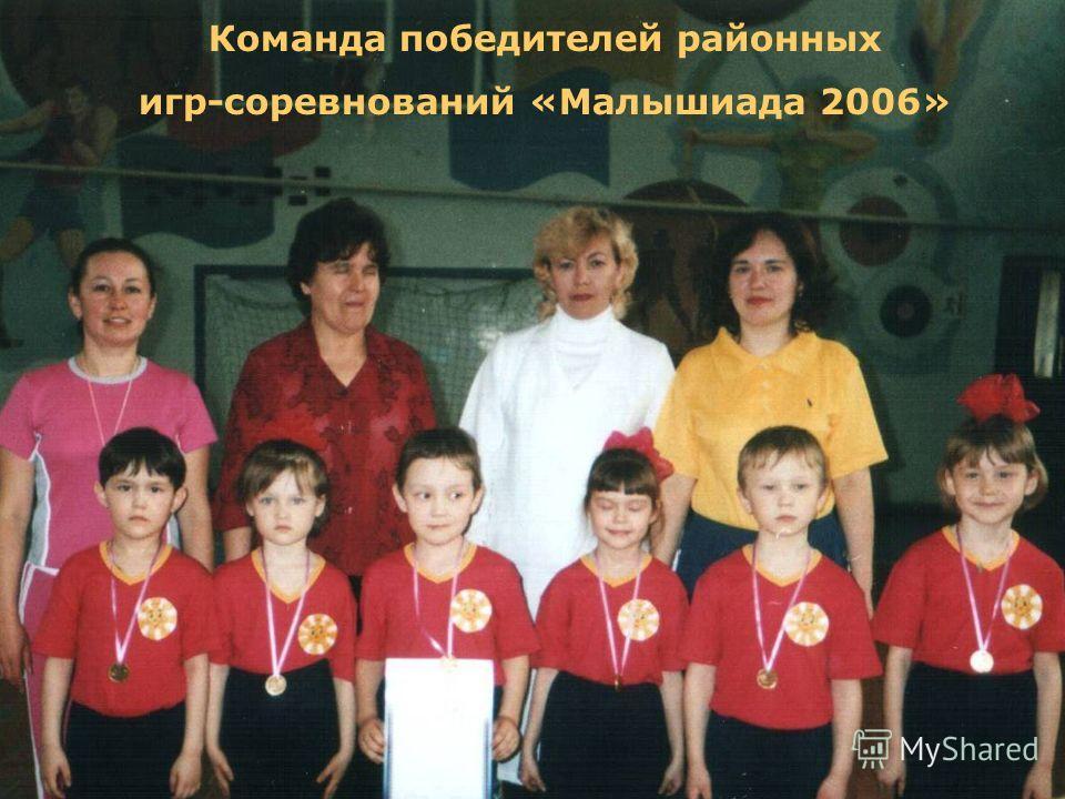 Команда победителей районных игр-соревнований «Малышиада 2006»