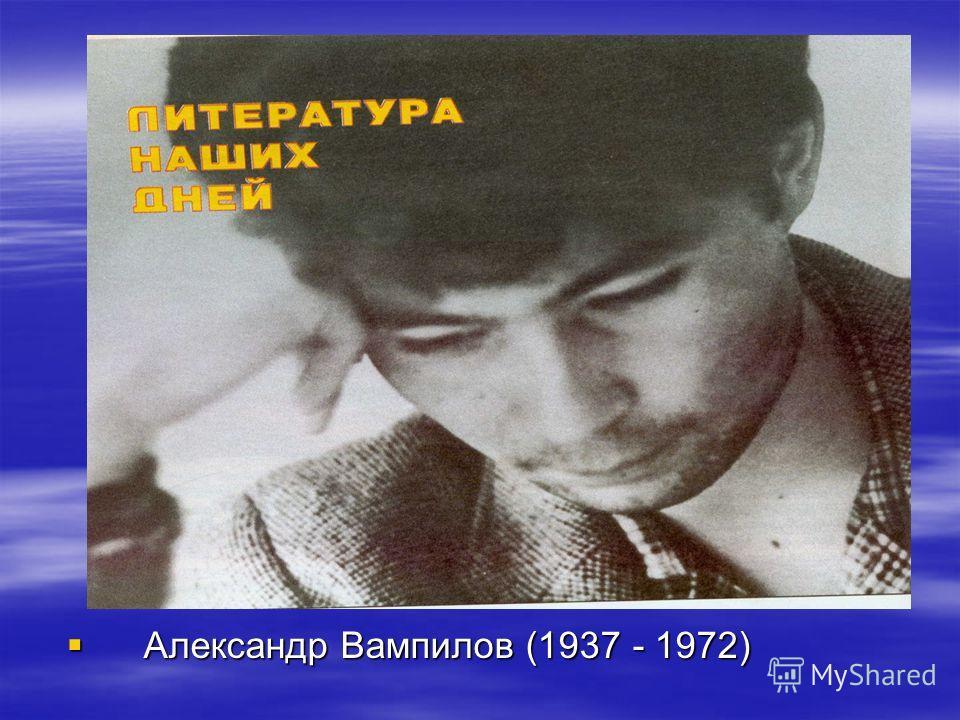 Александр Вампилов (1937 - 1972) Александр Вампилов (1937 - 1972)
