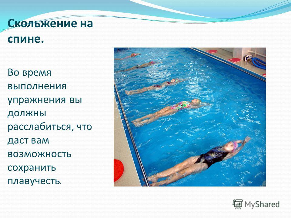 Скольжение на спине. Во время выполнения упражнения вы должны расслабиться, что даст вам возможность сохранить плавучесть.