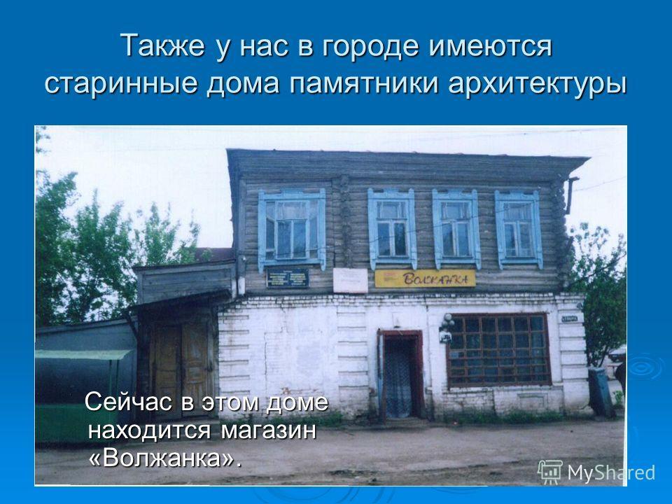 Дом А.Н. Тогаева Практически в центре города Мариинский Посад стоит дом известного композитора А.Н. Тогаева.