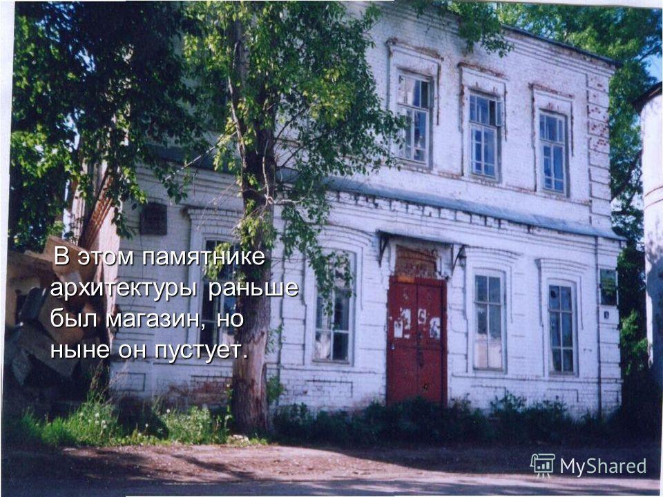 В этом здании расположилось районное подразделение судебных приставов