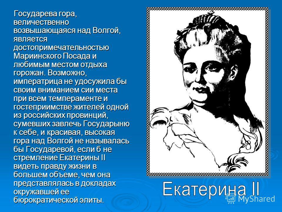 В 1763 году с. Сундырь (ныне Мариинский Посад) посетила императрица России Екатерина II. Екатерина II водным путем отправилась в Казань. По сообщениям казанских «Губернских ведомостей», в её планы не входило останавливаться в с.Сундырь. Но собравшийс
