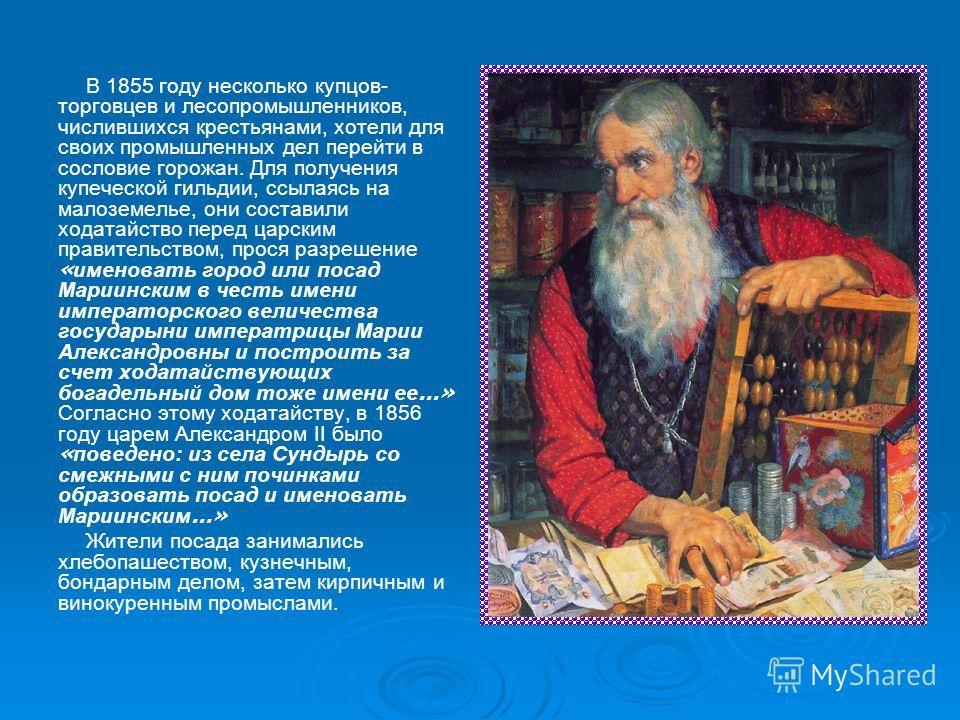 Мариинский Посад, основанный в конце XVII века как село Сундырь, по-чувашски до сих пор называется Сёнтёрварри, что в переводе значит « устье Сундыря » - в честь речки, на берегу которой возникло село. С 1646 года село срослось со слободами и починка