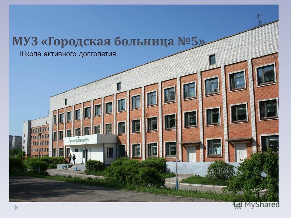 МУЗ « Городская больница 5» Школа активного долголетия