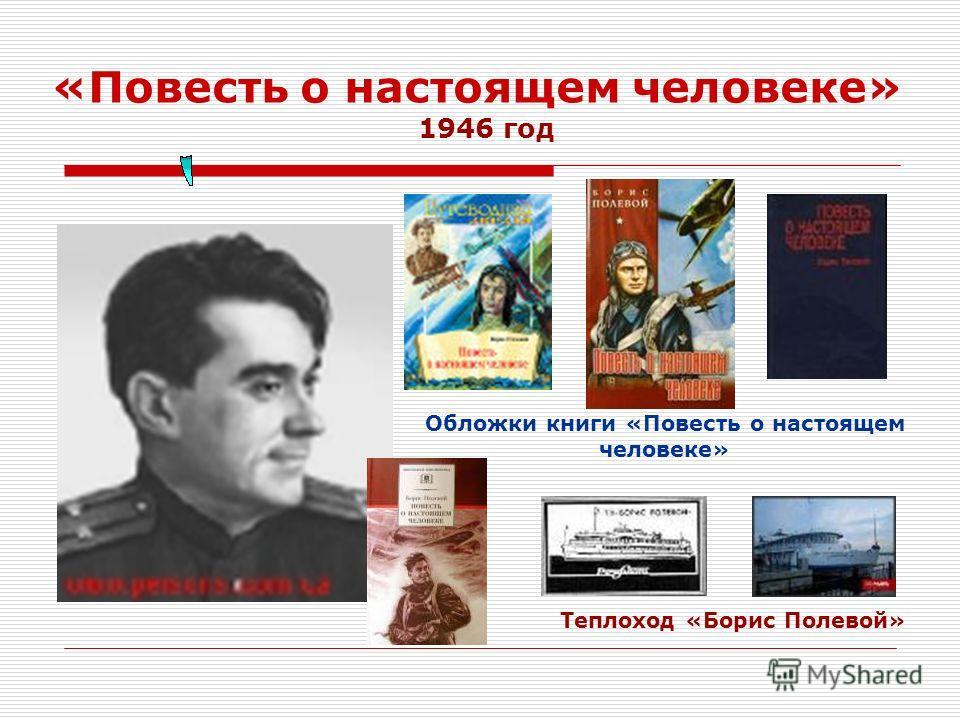 «Повесть о настоящем человеке» 1946 год Обложки книги «Повесть о настоящем человеке» Теплоход «Борис Полевой»