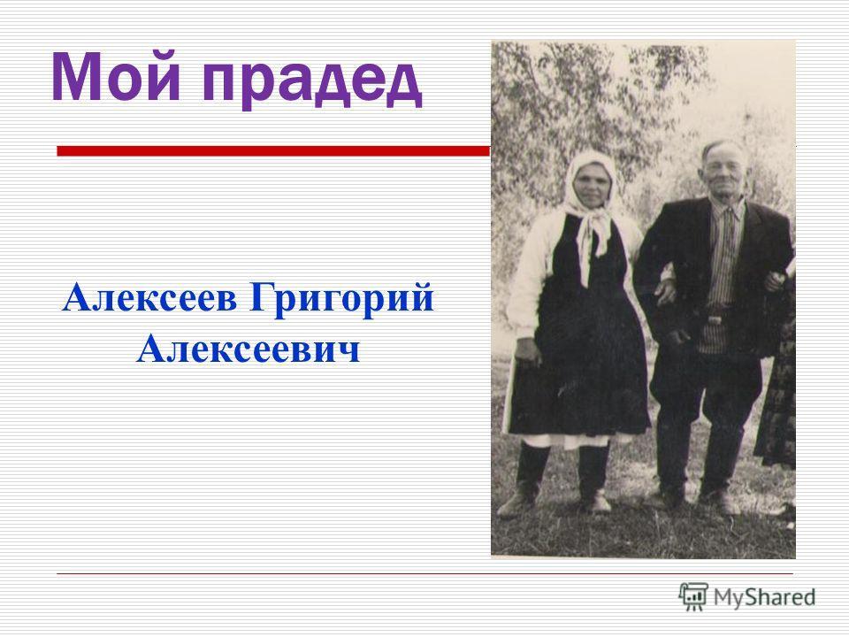 Алексеев Григорий Алексеевич Мой прадед