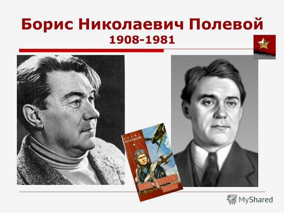 Борис Николаевич Полевой 1908-1981