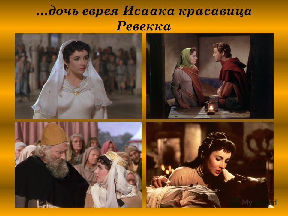 …дочь еврея Исаака красавица Ревекка